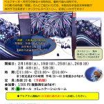 2017桐屋 友禅染め体験(冬