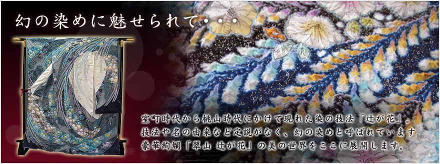 辻が花のデザイン、手描き、絞りなどの全行程を産地内で一貫して行っています